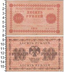 Изображение Банкноты РСФСР 10 рублей 1918  VF