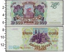 Изображение Банкноты СНГ Россия 10000 рублей 1993  XF-
