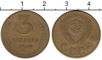 Изображение Монеты Россия СССР 3 копейки 1949 Латунь VF