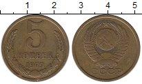 Изображение Монеты Россия СССР 5 копеек 1979 Латунь XF