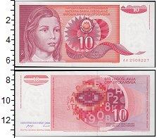 Изображение Банкноты Европа Югославия 10 динар 1990  UNC