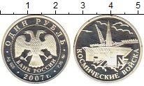 Изображение Монеты СНГ Россия 1 рубль 2007 Серебро Proof