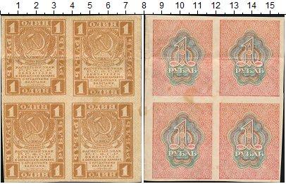 Изображение Банкноты Россия РСФСР 1 рубль 1919  XF-