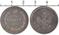 Изображение Монеты Россия 1855 – 1881 Александр II 25 копеек 1880 Серебро XF