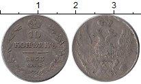 Изображение Монеты 1825 – 1855 Николай I 10 копеек 1833 Серебро XF-