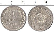 Изображение Монеты СССР 20 копеек 1928 Серебро UNC-