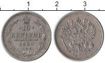 Изображение Монеты Россия 1855 – 1881 Александр II 10 копеек 1860 Серебро XF