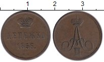 Изображение Монеты 1855 – 1881 Александр II 1 денежка 1856 Медь XF ВМ
