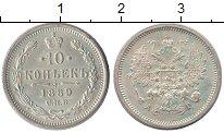 Изображение Монеты Россия 1881 – 1894 Александр III 10 копеек 1889 Серебро XF+