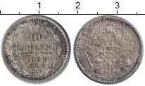 Изображение Монеты 1881 – 1894 Александр III 10 копеек 1889 Серебро XF СПБ  АГ