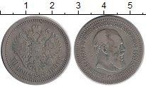 Изображение Монеты 1881 – 1894 Александр III 50 копеек 1891 Серебро XF- АГ
