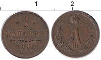 Изображение Монеты Россия 1881 – 1894 Александр III 1/4 копейки 1890 Медь XF