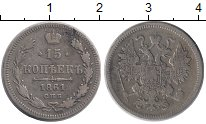 Изображение Монеты 1855 – 1881 Александр II 15 копеек 1861 Серебро XF