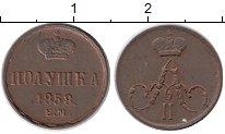 Изображение Монеты 1855 – 1881 Александр II 1 полушка 1858 Медь XF+