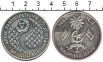 Изображение Монеты Мальдивы 100 руфий 1984 Серебро UNC