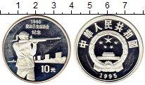 Изображение Монеты Китай 10 юаней 1995 Серебро Proof-
