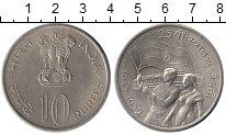 Изображение Монеты Индия 10 рупий 1972 Серебро UNC- 25 - летие независим