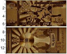 Изображение Банкноты Россия 100 рублей 2018  UNC Чемпионат мира по фу