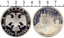Изображение Монеты Россия 3 рубля 1995 Серебро Proof- Смоленск. Кремль