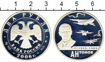 Изображение Монеты Россия 2 рубля 2006 Серебро Proof