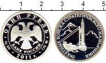 Изображение Монеты Россия 1 рубль 2011 Серебро Proof