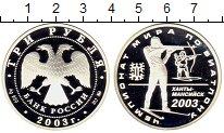 Изображение Монеты СНГ Россия 3 рубля 2003 Серебро Proof-