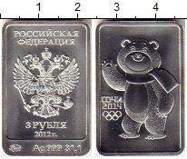Изображение Монеты СНГ Россия 3 рубля 2012 Серебро UNC
