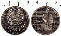 Изображение Монеты СНГ Казахстан 50 тенге 2013 Медно-никель UNC