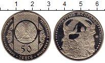 Изображение Монеты Казахстан 50 тенге 2012 Медно-никель UNC