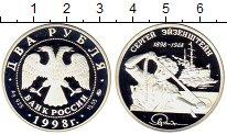 Изображение Монеты СНГ Россия 2 рубля 1998 Серебро Proof