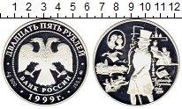 Изображение Монеты СНГ Россия 25 рублей 1999 Серебро Proof-