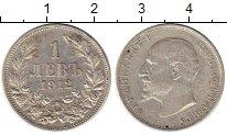 Изображение Монеты Болгария 1 лев 1912 Серебро XF
