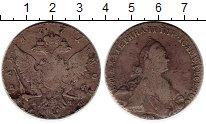 Изображение Монеты 1762 – 1796 Екатерина II 1 рубль 1771 Серебро VF