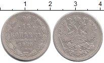Изображение Монеты Россия 1855 – 1881 Александр II 15 копеек 1870 Серебро VF-
