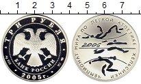 Изображение Монеты Россия 3 рубля 2005 Серебро VF