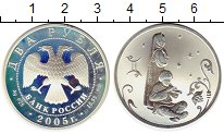 Изображение Монеты СНГ Россия 2 рубля 2005 Серебро VF