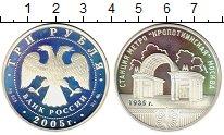 Изображение Монеты СНГ Россия 3 рубля 2005 Серебро VF
