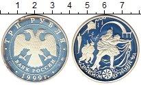 Изображение Монеты Россия 3 рубля 1999 Серебро VF