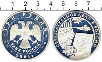 Изображение Монеты Россия 3 рубля 2001 Серебро VF Сберегательное дело