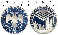 Изображение Монеты СНГ Россия 3 рубля 2001 Серебро VF