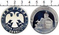 Изображение Монеты Россия 3 рубля 2009 Серебро VF