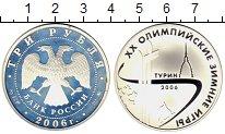 Изображение Монеты СНГ Россия 3 рубля 2006 Серебро VF