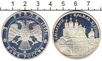 Изображение Монеты Россия 3 рубля 1995 Серебро Proof- Смоленский Кремль