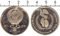 Изображение Монеты Россия СССР 1 рубль 1986 Медно-никель Proof-