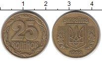 Изображение Дешевые монеты Украина 25 копеек 1992