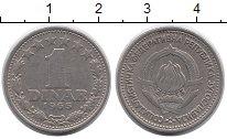 Изображение Дешевые монеты Югославия 1 динар 1965