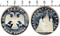 Изображение Монеты СНГ Россия 3 рубля 1993 Серебро Proof-