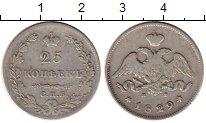 Изображение Монеты Россия 1825 – 1855 Николай I 25 копеек 1829 Серебро XF-