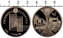 Изображение Монеты Беларусь 1 рубль 2008 Медно-никель Proof