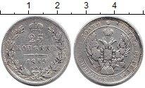 Изображение Монеты Россия 1825 – 1855 Николай I 25 копеек 1839 Серебро VF